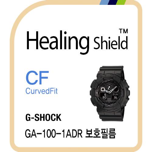 [힐링쉴드] 지샥 GA-100-1ADR 커브드핏 고광택 시계보호필름 3매 (HS162885) 타임메카
