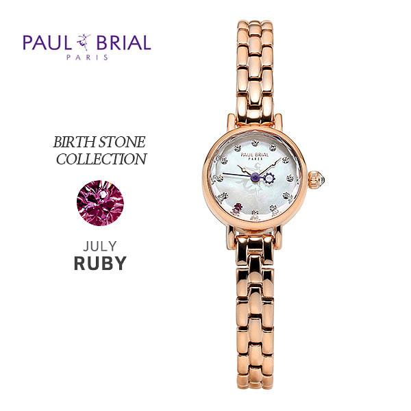 [폴브리알시계 PAULBRIAL] PB8030RG07 Birth Stone Watch 탄생석 7월 (루비)여성용 메탈시계 20mm