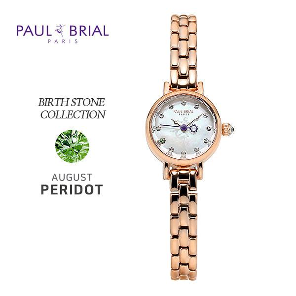 [폴브리알시계 PAULBRIAL] PB8030RG08 Birth Stone Watch 탄생석 8월 (페리도트)여성용 메탈시계 20mm