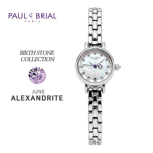 [폴브리알시계 PAULBRIAL] PB8030WS06 Birth Stone Watch 탄생석 6월 (알렉산드라이트)여성용 메탈시계 20mm